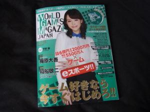 world games magazine japan