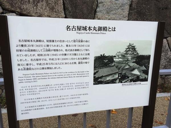 Nagoyajyo 1244