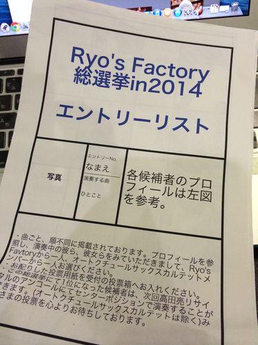 Ryo takada recital20141155