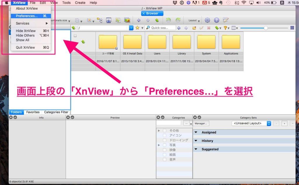 XnViewMPを日本語表示にする方法1