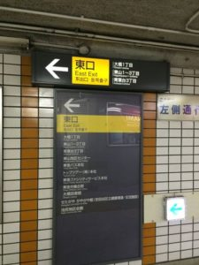 東急東横線の池尻大橋駅から御殿場行きバス停までの道順1