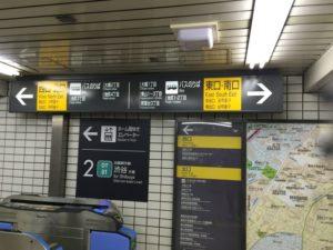 東急東横線の池尻大橋駅から御殿場行きバス停までの道順2