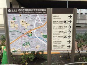 東急東横線の池尻大橋駅から御殿場行きバス停までの道順5