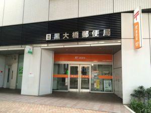 東急東横線の池尻大橋駅から御殿場行きバス停までの道順9