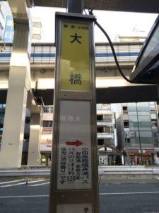 東急東横線の池尻大橋駅から御殿場行きバス停までの道順11