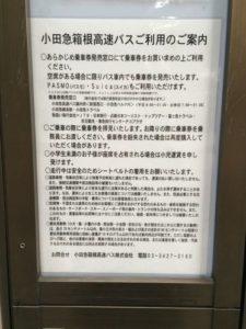 東急東横線の池尻大橋駅から御殿場行きバス停までの道順18