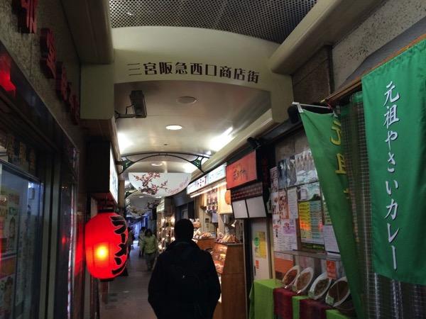 トミーズ 神戸 5