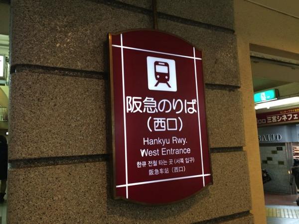 トミーズ 神戸 7