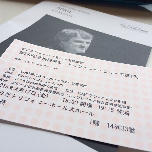 高田亮先生・新日本フィル-1