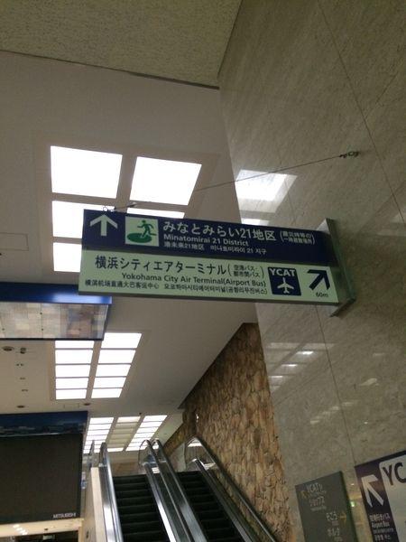 横浜駅 高速バス 道順 4