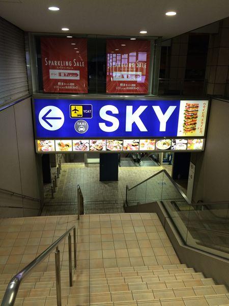 横浜駅 高速バス 道順 8