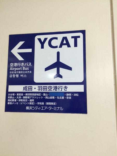 横浜駅 高速バス 道順 6