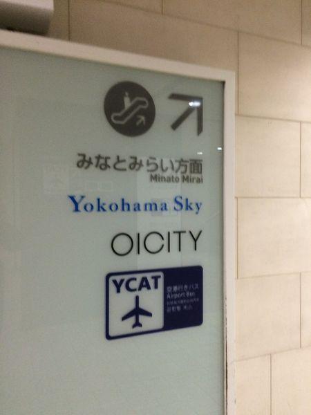 横浜駅 高速バス 道順 7