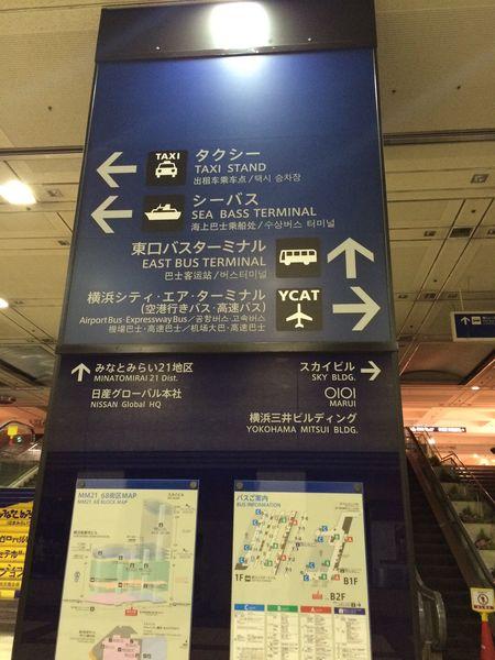 横浜駅 高速バス 道順 3