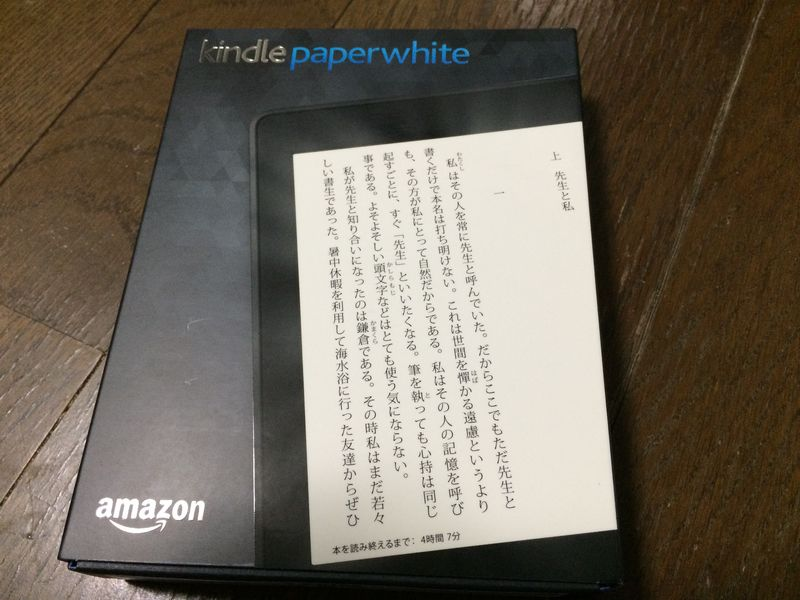 kindle-paperwhite-6