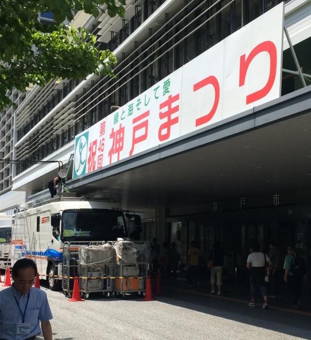 神戸まつり 市役所