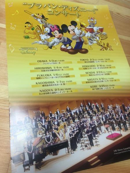 ブラバン ディズニー コンサート