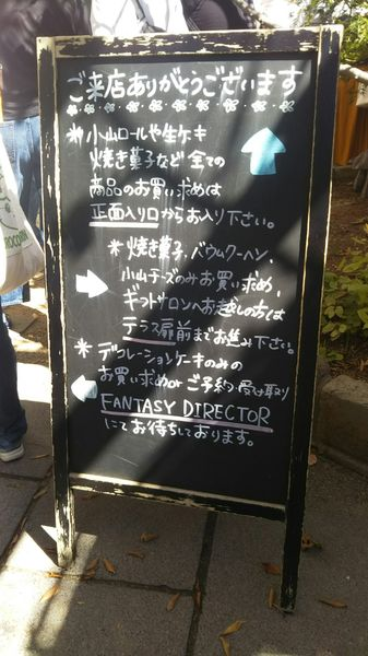 Es koyamaの様子 8