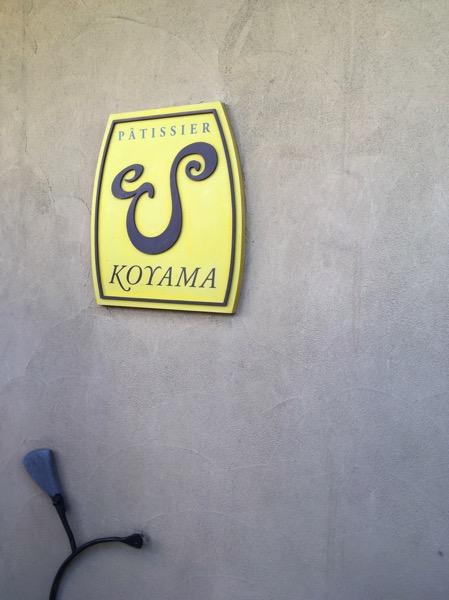 Es koyamaの入り口 オシャレなロゴです