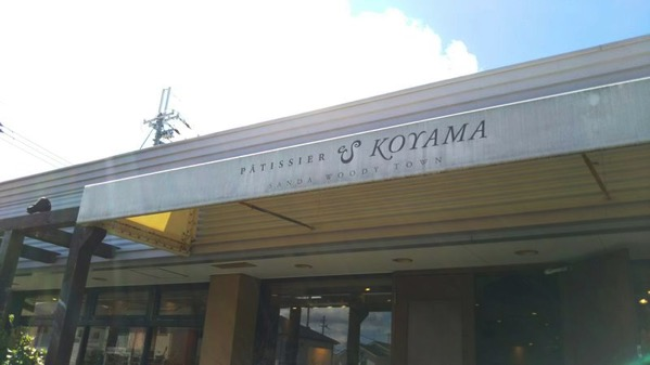 Es koyamaの様子 1