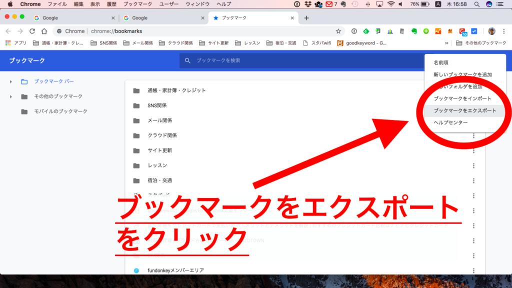GoogleChromeのブックーマークをEvernoteに移行する方法。2