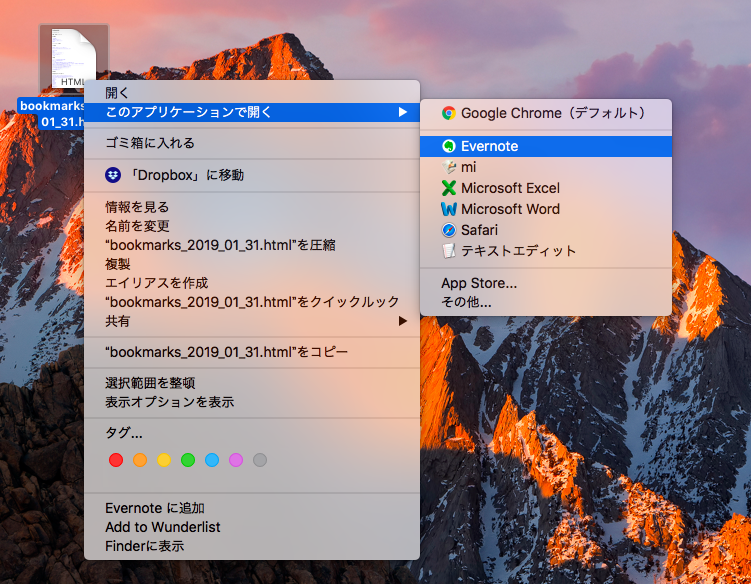 GoogleChromeのブックーマークをEvernoteに移行する方法。3