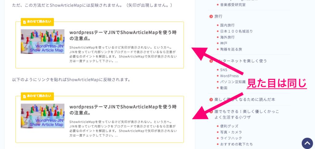 wordpressテーマJINでShowArticleMapを使う時の注意点