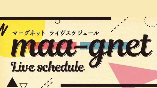 maa-gnet名古屋・大阪・神戸ライブ