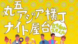 丸五アジア横丁ナイト屋台。神戸新長田のイベント