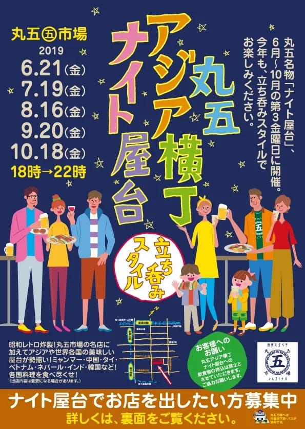 丸五アジア横丁ナイト屋台。神戸新長田の丸五市場