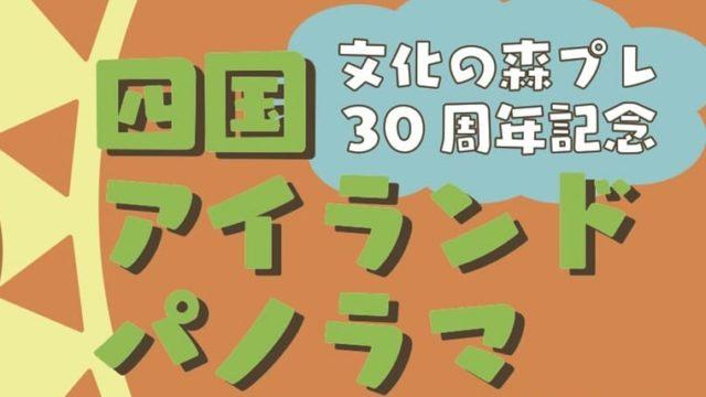 文化の森プレ30周年記念四国アイランドパノラマ【徳島でスティールパンを体感】