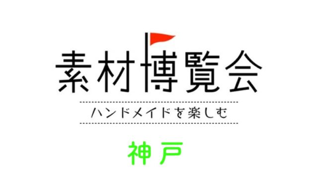 素材博覧会Kobe2019開催。神戸・三ノ宮のKIITOにて。