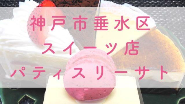 神戸市垂水区霞ヶ丘のスイーツ店パティスリーサト-4