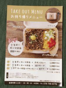 神戸市垂水のスパイスカレー店ころはのテイクアウト